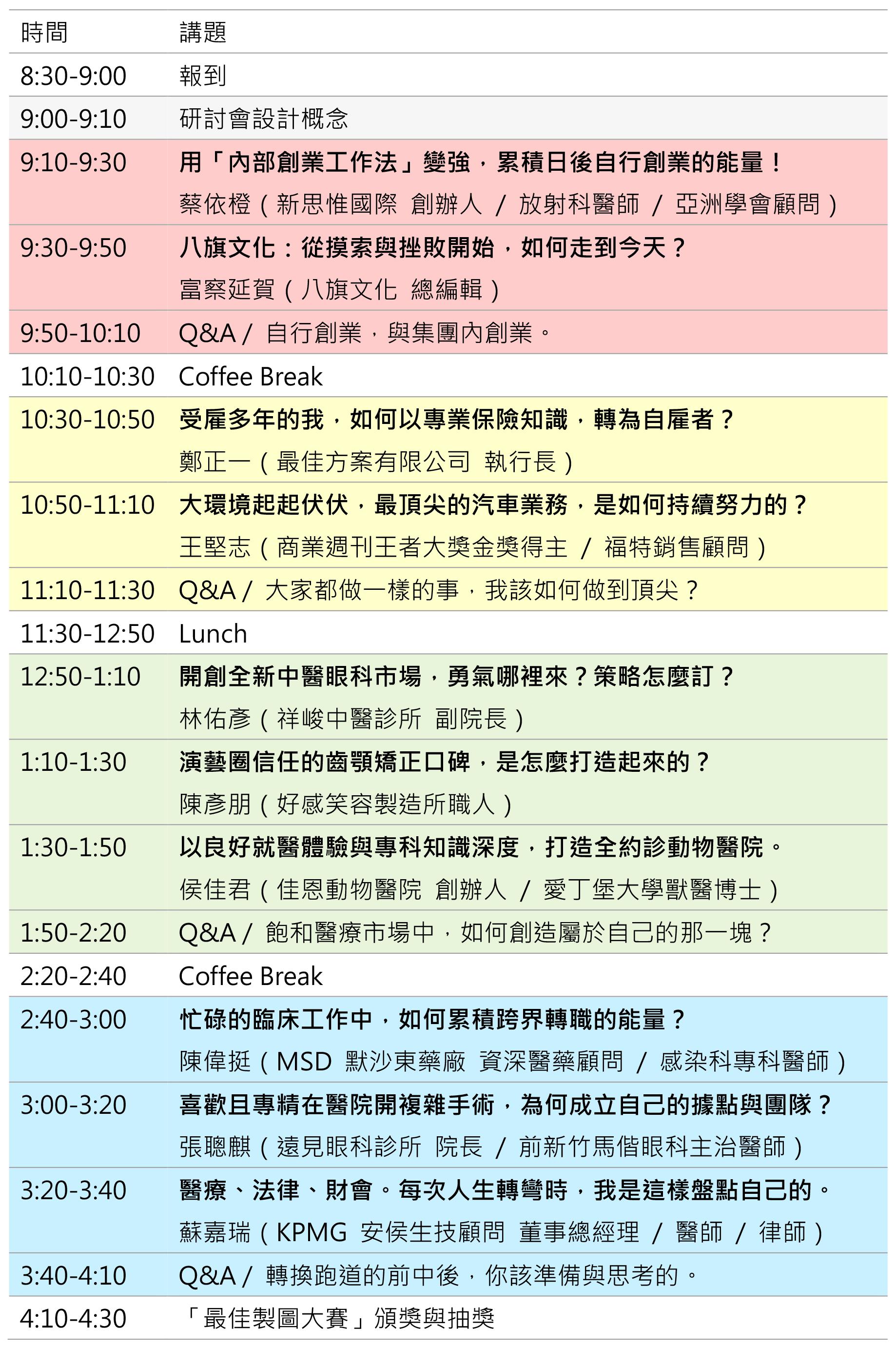 schedule_MISA2018_v808_PNG